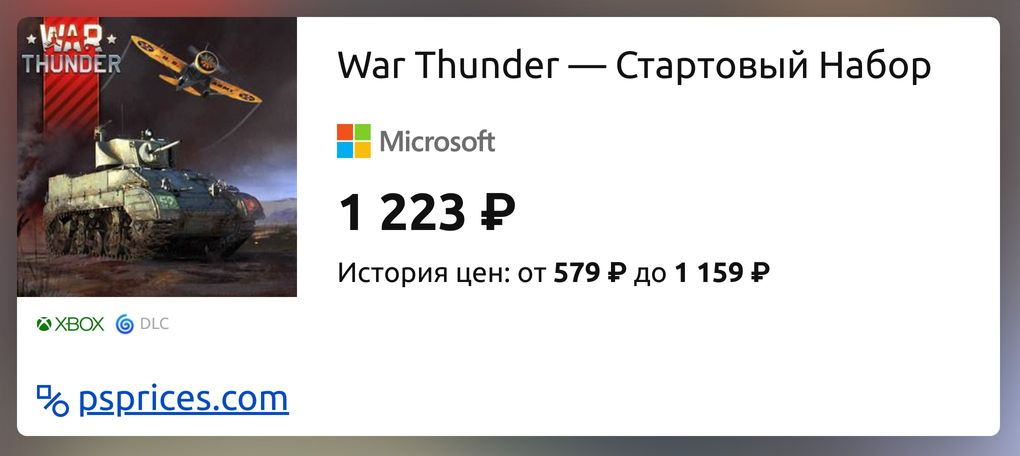 war thunder что такое стартовый набор